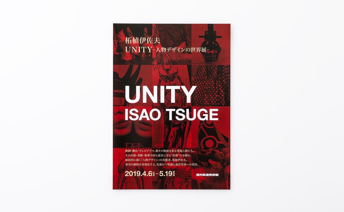 柘植伊佐夫 UNITY -人物デザインの世界-展